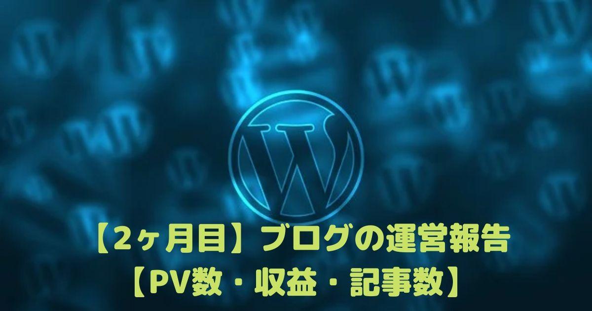 ブログ PV数 収益