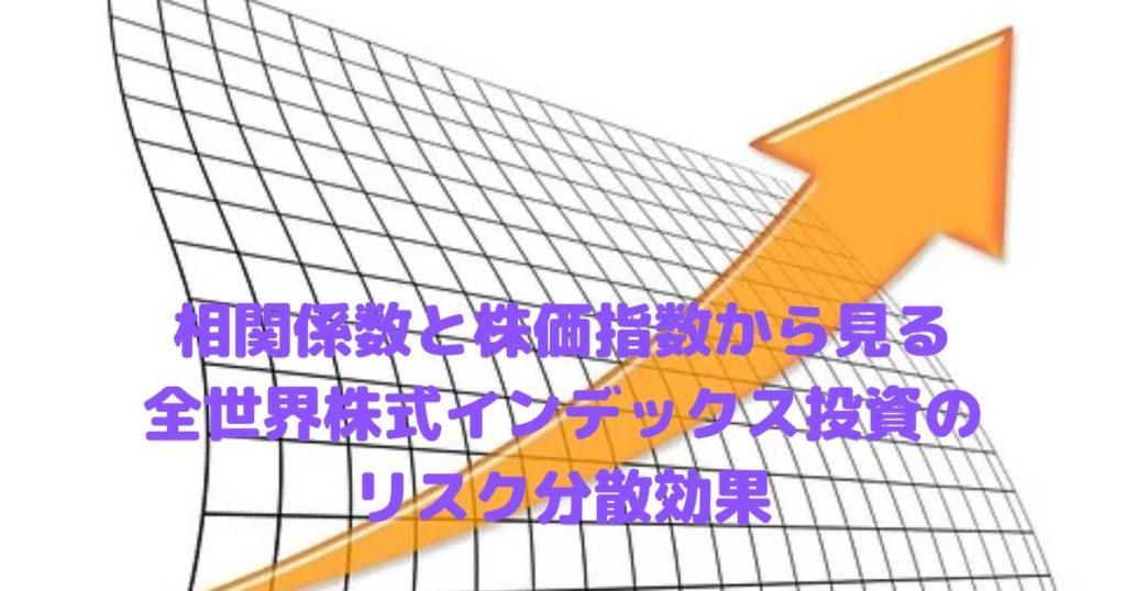 全世界株式インデックス