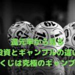 宝くじ,ギャンブル,投資,違い,還元率