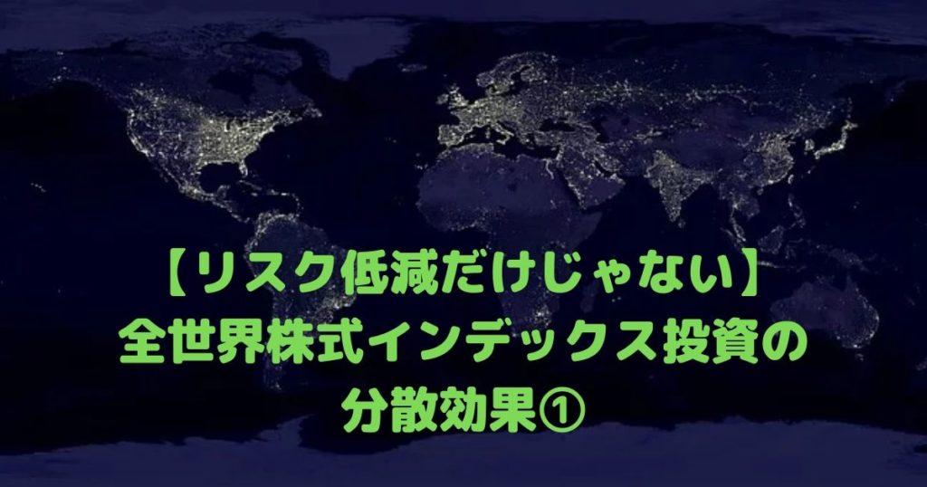 全世界株式,インデックス,分散