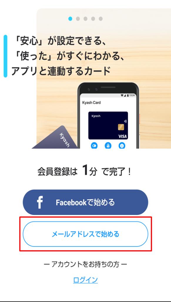 Kyash,節約,申し込み,利用,メリット,デメリット,使い方,カード,アプリ