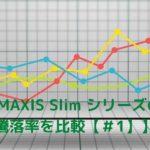 eMAXIS Slim, 騰落率,比較,投資信託,Taku3