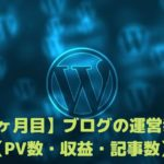 ブログ,運営報告,ワードプレス,Wordpress