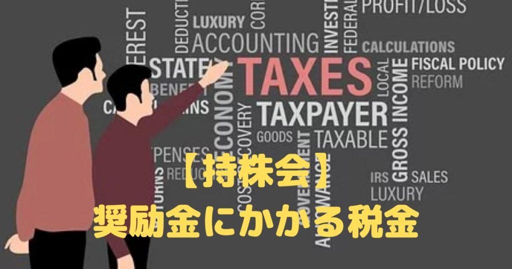 持株会,奨励金,税金