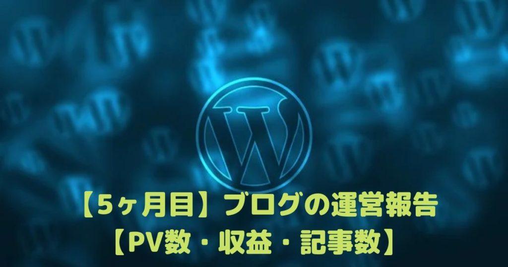 Wordpress,運営報告,5カ月目