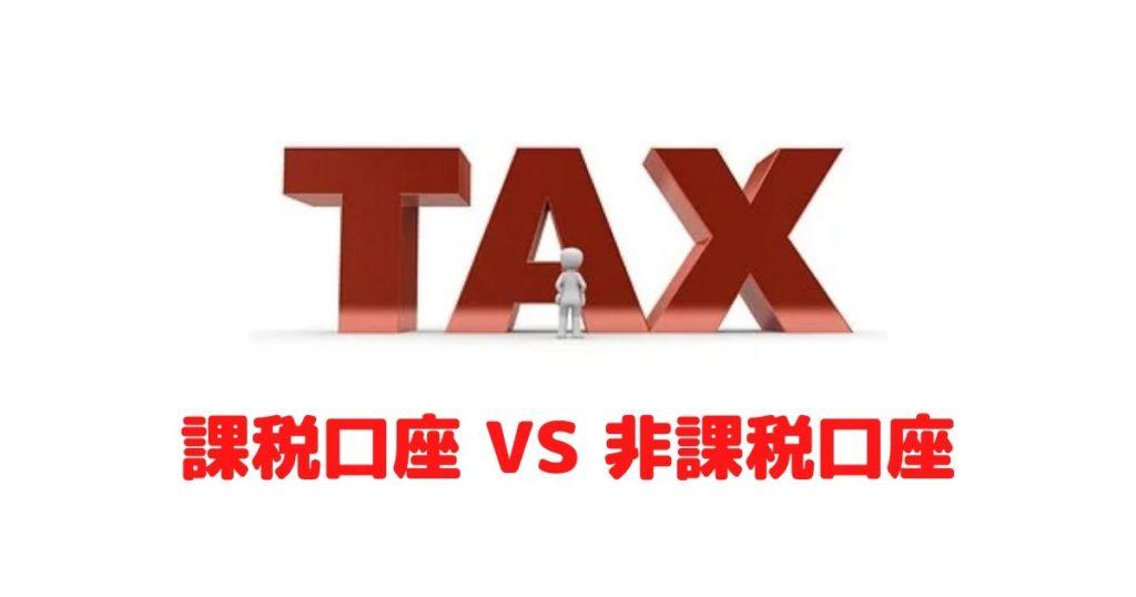 NISA,非課税