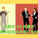 方働きと共働きの世帯年収別の手取りを比較