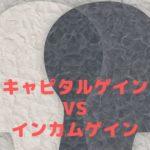 キャピタルゲイン VS インカムゲイン