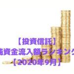 【毎月更新】投資信託への純資金流入額ランキング【2020年9月】