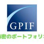 GPIFのポートフォリオ