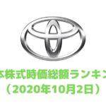 日本の株式時価総額ランキング【2020年10月2日】