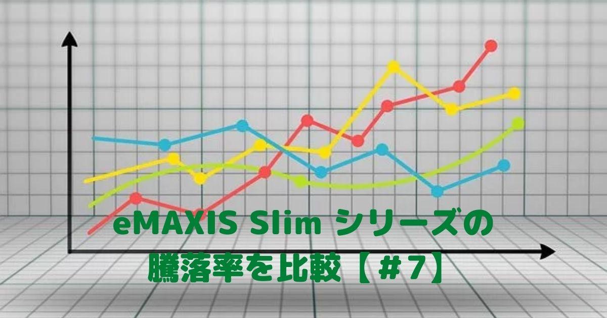 【投資信託】eMAXIS Slim シリーズの騰落率を比較【#7】