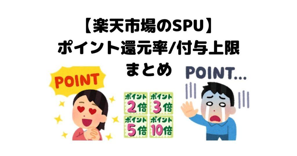 【楽天市場のSPU】ポイント還元率/付与上限まとめ