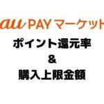 au PAY マーケット,ポイント還元,獲得上限